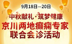 中秋献礼·筑梦健康|9月18日—20日,北京四川三甲癫痫专家领衔精准会诊,与你共度佳节!