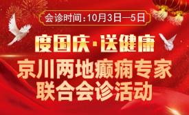 度国庆·送健康|10月3-5日,国庆假期家门口看北京四川癫痫名医,速约!
