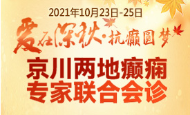 10月23-25日,北京四川三甲癫痫专家大型会诊,享大额检查治疗援助!